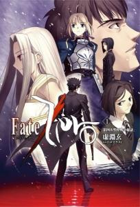 Fate/Zero Vol.1 -第四次聖杯戦争秘話-