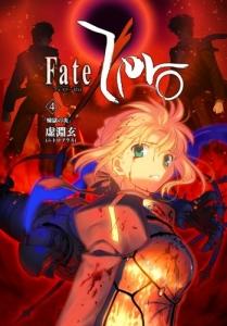 Fate/Zero Vol.4 -煉獄の炎-