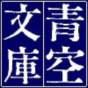 ドグラ・マグラ(青空文庫)