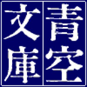 虻のおれい(青空文庫)