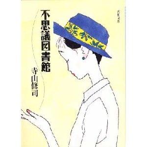 不思議図書館 (角川文庫 (5624))