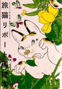 旅猫リポート副読本