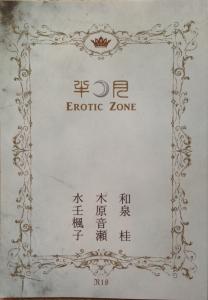 半月  ERTIC  ZONE