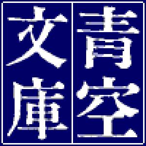 斜陽(青空文庫)