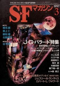 S-Fマガジン 1997年 03月号