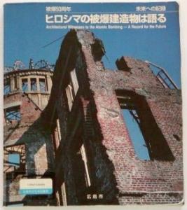 ヒロシマの被爆建造物は語る 被爆50周年 未来への記録