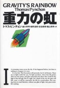 重力の虹 Ⅰ