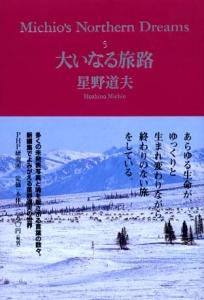 Michio's Northern Dreams (5)大いなる旅路