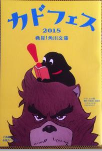 カドフェス 2015 発見!角川文庫