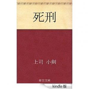 死刑 [Kindle版]