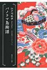 パノラマ島奇譚 江戸川乱歩ベストセレクション6 (角川ホラー文庫)