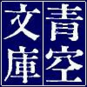 悟浄出世(青空文庫)