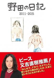 野田の日記 2011-2015