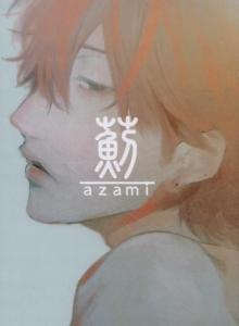 薊 azami