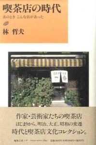 喫茶店の時代 あのとき こんな店があった