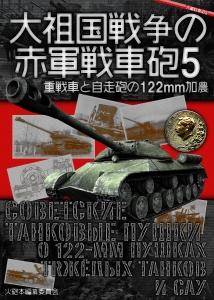 大祖国戦争の赤軍戦車砲5