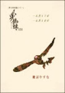 夢の卵 星蜘蛛2(コピー誌)