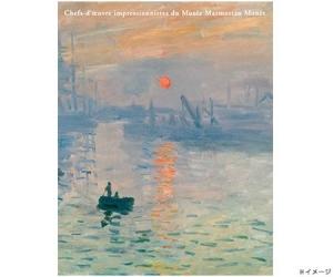 マルモッタン・モネ美術館所蔵 モネ展─ 「印象、日の出」から「睡蓮」まで─