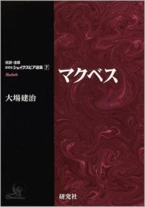 マクベス (対訳・注解 研究社シェイクスピア選集7)