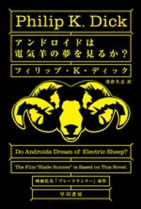 アンドロイドは電気羊を見るか?