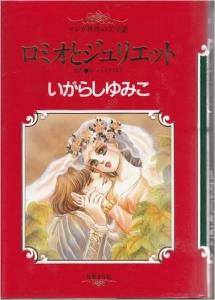 マンガ世界の文学 (2) ロミオとジュリエット