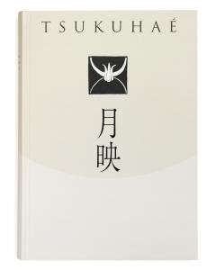 月映:Tsukuhae