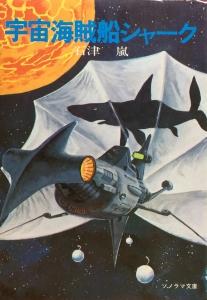 宇宙海賊船シャーク(1976年)