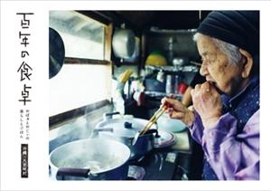百年の食卓 -おばぁとおじぃの暮らしとごはん-