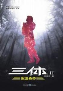 三体Ⅱ:黒暗森林