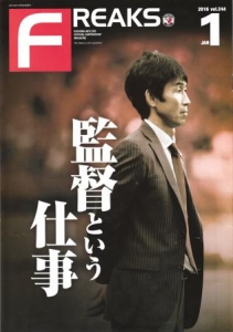 FREAKS 月刊アントラーズフリークス Vol.244』|感想・レビュー - 読書 ...