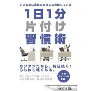 いつも心に余裕のある人は実践している 1日1分片付け習慣術 (SMART BOOK) [Kindle版]