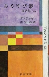 おやゆび姫 童話集(II)(新潮文庫)