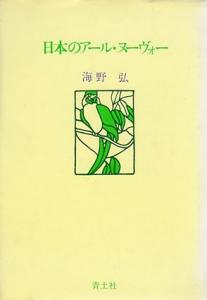 日本のアール・ヌーヴォー (1978年)