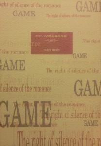 ロマンスの黙秘権番外編―GAME―