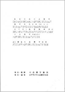 よく解る六点漢字の本