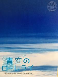 青空のローレライ