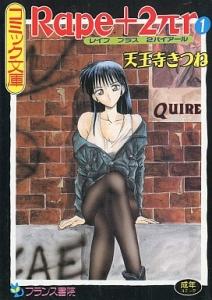 Rape+2πr 1 (フランス書院コミック文庫)