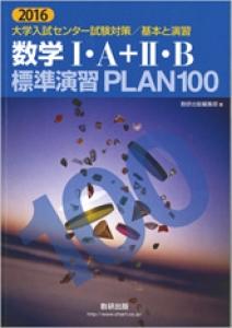 2016 大学入試センター試験対策/基本と演習 数学I・A+II・B 標準演習 PLAN 100