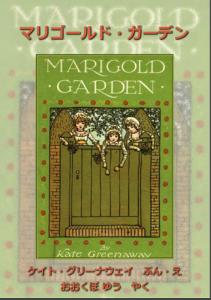マリゴールド・ガーデン