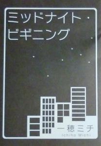 ミッドナイト・ビギニング(ペーパー・バック1&2連続刊行記念 一穂ミチ書き下ろし小冊子)