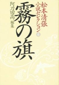 松本清張小説セレクション第6巻 霧の旗