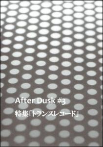 After Dusk #3