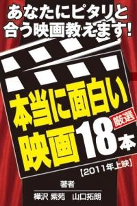 あなたにピタリと合う映画教えます!本当に面白い映画18本
