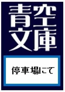 停車場にて(青空文庫)