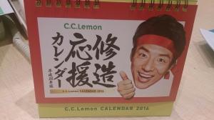 修造応援カレンダー 平成28年版