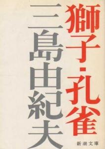 獅子・孔雀〈自選集3巻〉(新潮文庫)