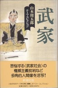 山本周五郎テーマコレクション 武家