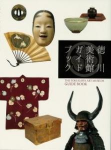 徳川美術館ガイドブック