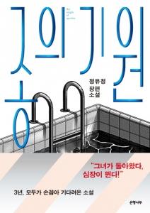 종의 기원(韓国語)
