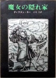 魔女の隠れ家(創元推理文庫)